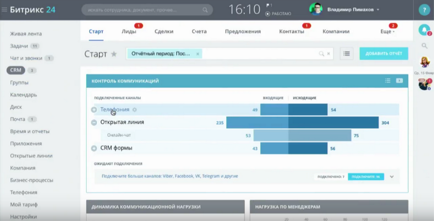 Битрикс24 видео презентация 2016 битрикс регистрация через вконтакте