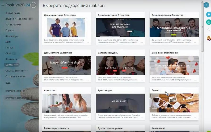 Битрикс24 шаблоны сайтов crm система решает проблемы