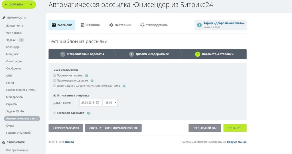 Mailchimp битрикс24 бесплатная онлайн crm-система