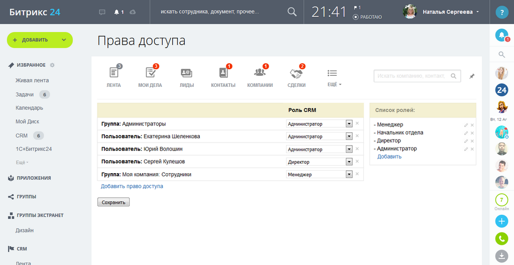 Bitrix24 crm тарифы amocrm utm_source